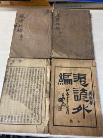 民囯 沪谚外编(共四册)
