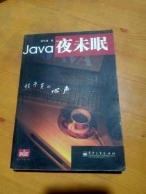 Java夜未眠:程序员的心声(品相如图)