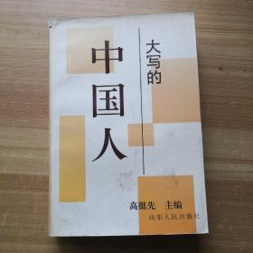 大写的中国人