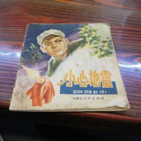彩色连环画   小心地雷    内蒙古人民出版社1975年一版一印