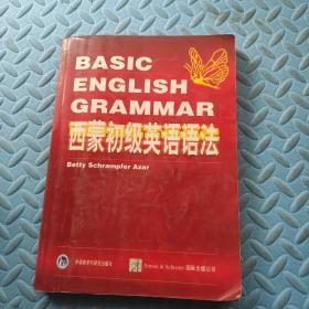 西蒙初级英语语法