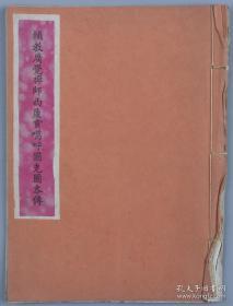 民国三十六年(1947)南京莲花精舍初印《辅教广觉禅师西康贡噶呼图克图本传》线装一册 孤本