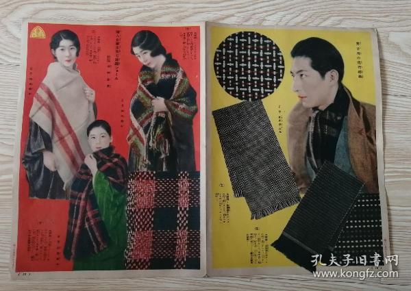 昭和八年(1933年)日文毛衣编织(散页1张)