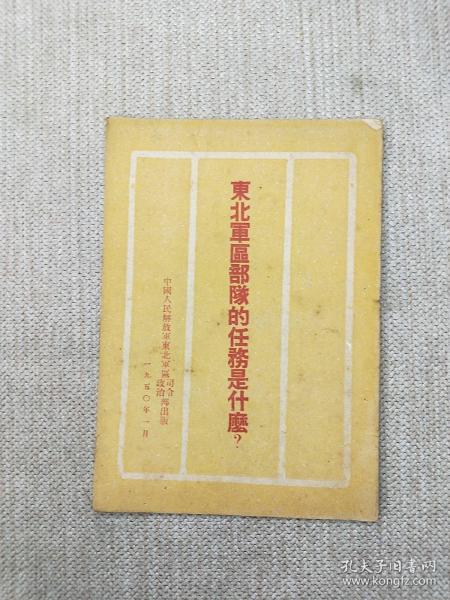 1950年初版 东北军区部队的任务是什么?