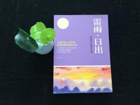 博集典藏馆·曹禺作品菁华集:雷雨·日出