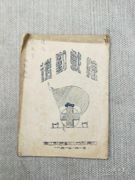 后勤战线 1951年油印签赠本
