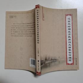 辽金元时期北方民族汉文诗歌创作研究