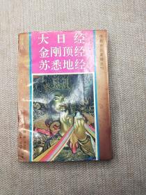 佛教密宗要籍丛刊:大日经 金刚顶经 苏悉地经