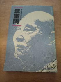中国现代作家选集,