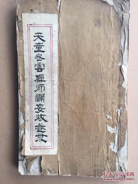 清同治木刻《天童密云禅师辟妄救卷录》 孤本 大开本