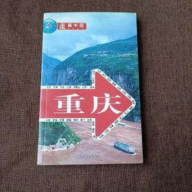 走遍中国:重庆(平未翻阅无破损无字迹,1版1次,内附多幅彩图)
