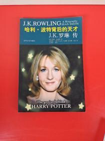 哈利·波特背后的天才:J·K·罗琳传