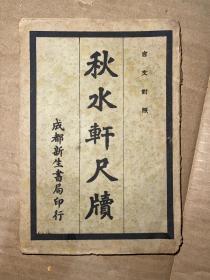 秋水轩尺牍 民国旧书