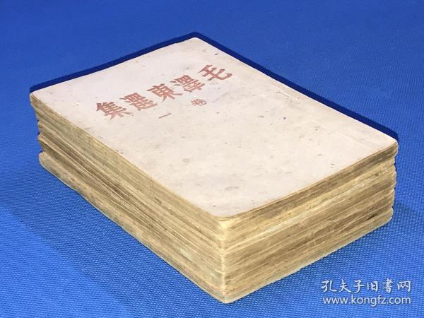 红色文献  毛选珍品  1945年 《毛泽东选集》五卷 五册 一套全   镇馆之宝 18.3*12.6