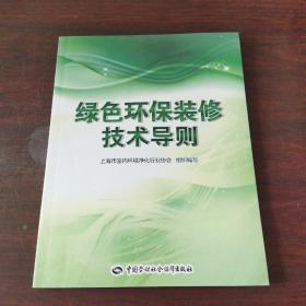 绿色环保装修技术导则