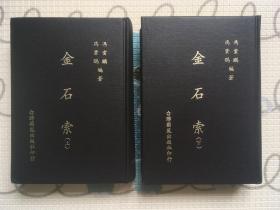 金石索(综合性古器物图谱 烫金精装 两厚册全 绝版)