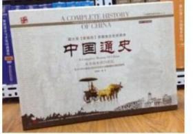 中国通史  通用版 120张DVD 348集 1E13c