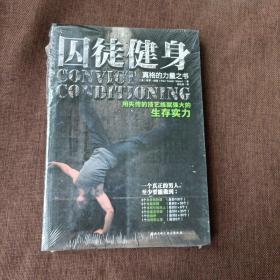 囚徒健身:用失传的技艺练就强大的生存实力(平未翻带塑封)