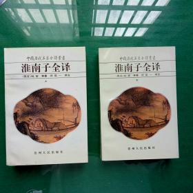 《淮南子》上下二册。