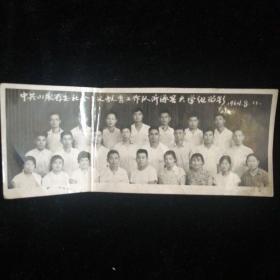 1964年山东省委社会主义教育工作队沂源县大学组留影•原版照片•背附全体人员手写姓名•尺寸:15x6厘米!
