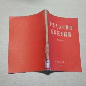 中华人民共和国行政区划简册1972