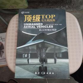 顶级飞机手册:顶级无人机图典