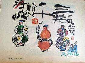 栋方志功版画复制 三酒壶 16开印刷品 日本进口
