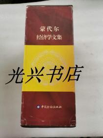 蒙代尔经济学文集 (第1-6卷)全六卷