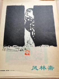 栋方志功版画复制《善知鸟-夜访之栅》手漉和纸 16开平版印刷 日本制作