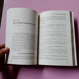 中国电子政务发展报告NO.4:从政府信息上网到政府服务上网