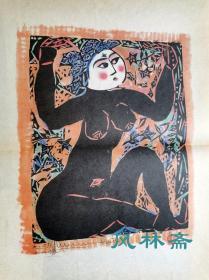 栋方志功代表作 8开平版印刷复制 日本制作