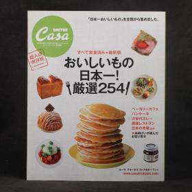 日文原版雜志現貨 CASA BRUTUS特別編集 日本美味嚴選254  2011年