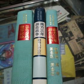 中国人民解放军历史资料丛书