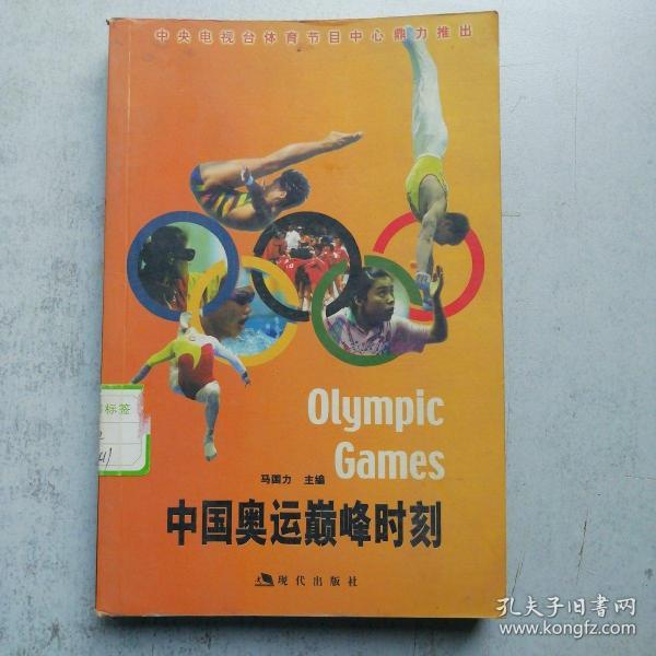 中国奥运巅峰时刻