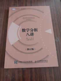 数学分析八讲(修订版)1一1