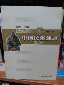 中国民俗通志:江湖志