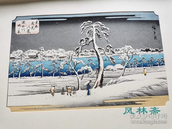 歌川广重《东都雪见八景-隅田川堤之景》芸艸堂老雕版后摺 限定200 日本浮世绘之江户名所