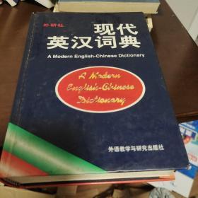 现代英汉词典