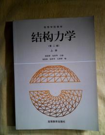 结构力学(第二版)上册