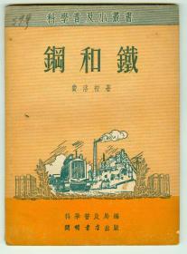 36开51年初版《钢和铁》照片8幅