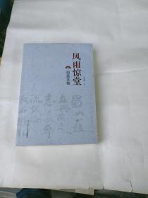 风雨惊堂——田连元传