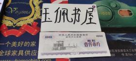 中华人民共和国粮食部 军用供给粮票  壹仟市斤1967  面粉