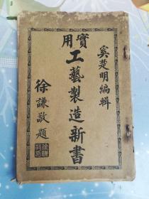 民国上海中国实业研究会  实用工艺制造新书