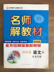 名师解教材(语文四年级 上)