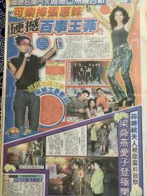 张惠妹 王菲  90年代彩页报纸张1张4开