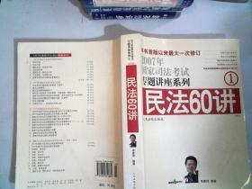 民法61讲:2009国家司法考试专题讲座系列1
