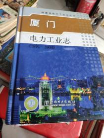 厦门电力工业志:1991-2004