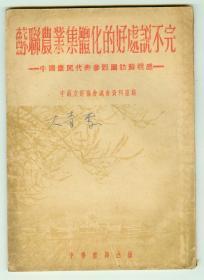 52年《苏联农业集体化的好处说不完-中国农民代表参观团访苏观感》