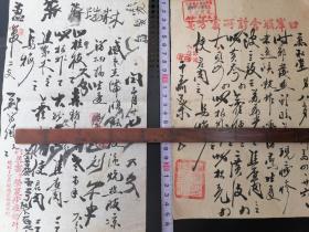 民国到解放初期,江苏省泰兴著名儿科中医刘慕云处方2张(16-开)--