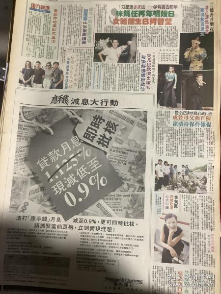 刘德华 张学友 王靖雯 谭咏麟 李美凤 彩页90年代报纸一张 4开